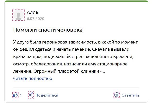 """""""Первая Наркологическая Клиника"""" Дорохово отзывы"""