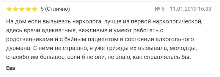 """отзывы о клинике """"ПНК"""" в Дорохово"""